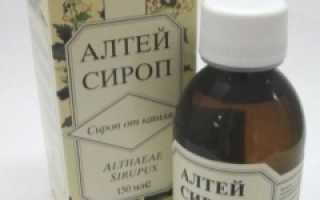 Сироп алтея для детей: инструкция по применению