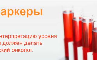 Анализ крови на онкомаркеры