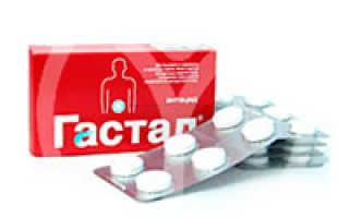 Таблетки Гастал насколько эффективны при заболеваниях желудка