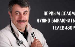 Доктор Комаровский: Не делайте этой ошибки при лечении кашля у ребенка