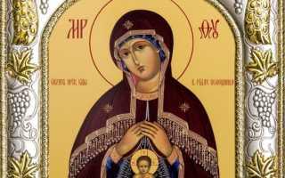Иконы Божьей матери для беременных рожениц и матерей