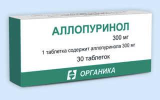 Аллопуринол (Allopurinol)