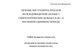 Автореферат и диссертация по медицине () на тему: Лечение постгеморрагической железодефицитной анемии у гинекологических больных в до- и послеоперационном периоде
