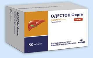 Одестон Форте (Odeston Forte) инструкция по применению
