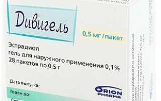 Гормональный препарат Дивигель при планировании беременности и во время климакса