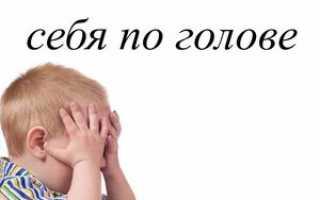 Почему ребёнок бьёт себя голове и как с этим бороться