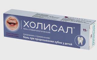 Холисал® (Cholisal): инструкция по применению, противопоказания, состав и цена