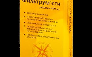 Фильтрум-СТИ (Filtrum-STI) инструкция по применению