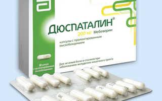 Дюспаталин; (Duspatalin; ) инструкция по применению