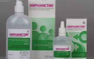Мирамистин – антибактериальное средство для лечения заболеваний у грудничков