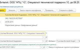 Сертификат не найден на компьютере