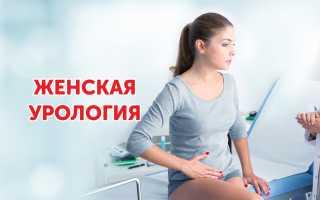 Недержание мочи у женщин: причины, лечение