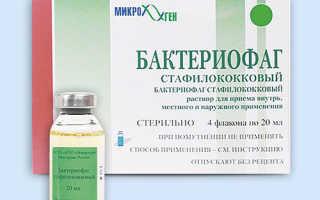 Бактериофаг стафилококковый (Bacteriophagum Staphylococcum)