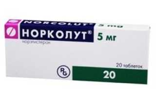 Купить Норколут таблетки 5мг №20 в аптеках