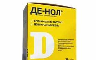 Как правильно принимать ДеНол согласно инструкции по применению препарата