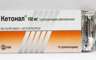 Как применять ректальные суппозитории Кетонал