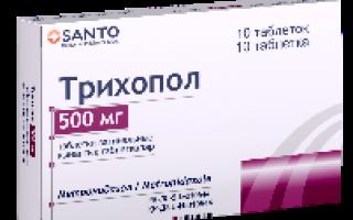 Трихопол® таблетки вагинальные 500 мг N10