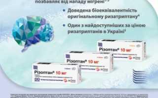 Ризатриптан в лечении мигрени