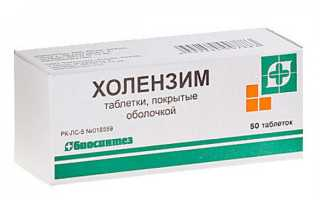 Холензим: инструкция к препарату, показания, состав, аналоги, отзывы