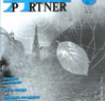 Журнал «ПАРТНЕР»