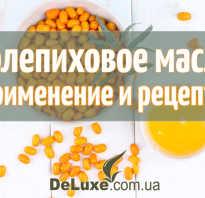 Облепиховое масло: полезные свойства, применение, рецепты