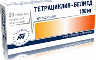 Тетрациклин (Tetracycline)