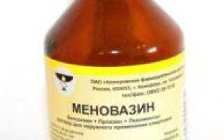 Меновазин – гарантия обезболивающего эффекта