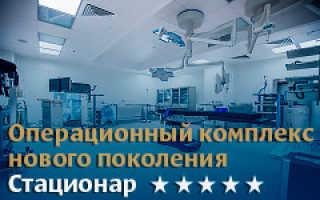 Гинекологические операции эндоскопические