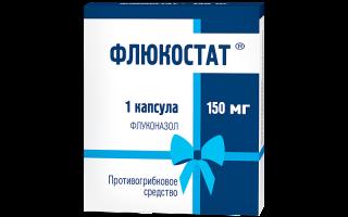 Флуконазол Fluconazolum описание вещества инструкция применение противопоказания и формула