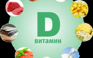 Насколько опасна передозировка витамина D
