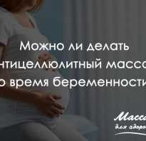 Можно ли делать антицеллюлитный массаж во время беременности
